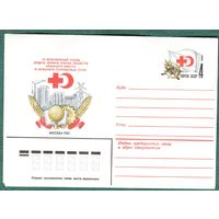 СССР 1981 год  конверт 9 съезд  Красного  Креста