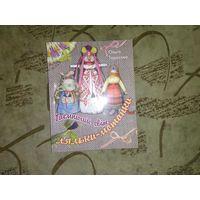 Таинственный мир куклы-мотанки