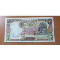 Сирия 50 фунтов 1998 г. UNC