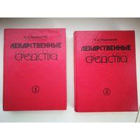 Машковский - Лекарственные средства (2 тома) (1994)