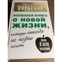Норбеков, Большая книга о новой жизни, которую никогда не поздно начать