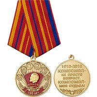 """Памятная медаль """"100 лет ВЛКСМ"""". Хочу купить. Куплю."""