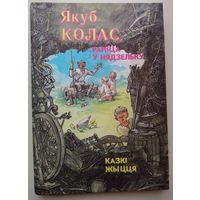 Казкi жыцця.  Рэдкая кнiга Якуба Коласа.