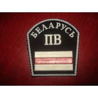Шеврон Пограничных войск (1993-1995 годов, чёрный)