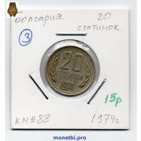 20 стотинок Болгария 1974 года (#3)