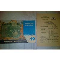 Техническое описание и паспорт Зенит 19