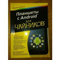 Планшеты с Android для `чайников`