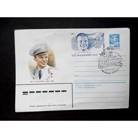 Конверт первого дня. 50 лет со Дня рождения Ю.А. Гагарина 1984 г. Звездный городок #0051
