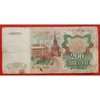 200 рублей 1991 года. АА 9911608.