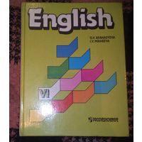 Английский язык.Учебник для 6 класса.