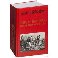 Е.Понасенков.Первая научная история войны 1812 года.