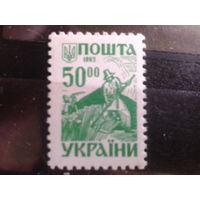 Украина 1993 Стандарт 50,0**