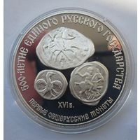 СССР, 3 рубля, 1989, пруф, серебро