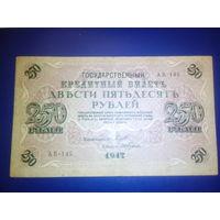 250рублей 1917г  Шипов Гусев
