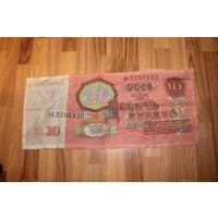 Полотенце 10 рублей