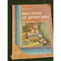 Книга Мастерим из древесины.