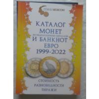 Каталог ЕВРО монет из недрагоценных металлов и банкнот 1999-2020. 2-й выпуск. Стоимость разновидности тиражи