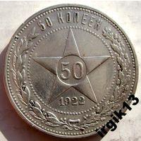 50 копеек 1922 года  Отличный