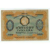 Украина, 500 гривень 1918 год.