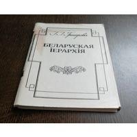 Беларуская іерархія