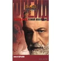 Зигмунд Фрейд. Великий лохотронщик