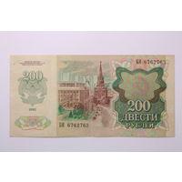 СССР, 200 рублей 1992 год, серия БИ