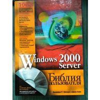 Windows 2000 Server. Библия пользователя
