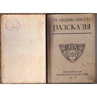 Арцыбашев М. Рассказы. Том 4-й. 1908г.
