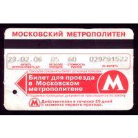 Билет на 5 поездок в метро Москва 2005