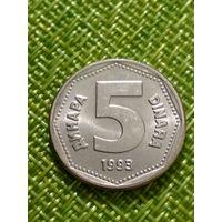 Югославия 5 динар 1993 г