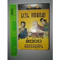 """Календарь настенный 2000 года """"Есть повод!"""" + Bonus"""