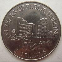 Сингапур 5 долларов 1985 г. 25 лет Государственному жилью