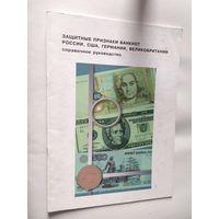 """Справочное руководство """"Защитные признаки банкнот России,США,Германии,Великобритании  2000г."""
