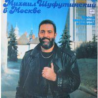 LP Михаил ШУФУТИНСКИЙ в Москве (1991)