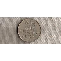 Израиль 1 большая лира 1978/лирот(NS)