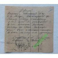 Справка 1945  размер 13х14 см
