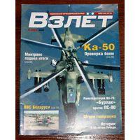 Взлёт.  Национальный аэрокосмический журнал. Номера 5, 6, 8-9 и 10 за 2005 г.