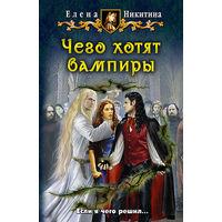 Чего хотя вампиры Елена Никитина