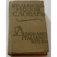 Итальянско-русский словарь (карманный формат)