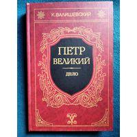 К. Валишевский Петр Великий. Книга третья. Дело. Репринтное воспроизведение издания 1911 года