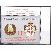Белоруссия 2010 811 0,9e гербы Белоруссии и Мальтийского ордена MNH