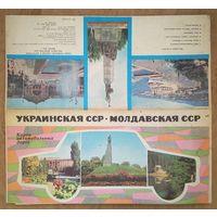 Украинская ССР. Молдавская ССР. Карта автомобильных дорог. 1976 г.
