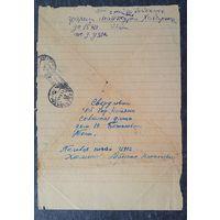 Воинское письмо-треугольник. 12.03.1945 г.