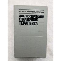 А.Чиркин - Диагностический справочник терапевта