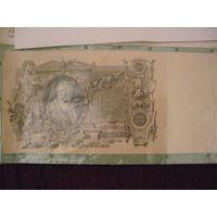 100 руб 1910
