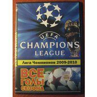 DVD диск. Футбол. Все голы Лиги Чемпионов-2009/2010.