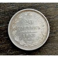 20 копеек 1858 г СПБ ФБ