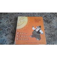 Ежко-Бежко и солнце - болгарские народные сказки - рис. Рачева