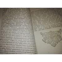 Старая книга 18 век. БОЛЬШАЯ. Обмен