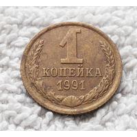 1 копейка 1991 М СССР #14